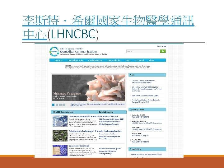 李斯特.希爾國家生物醫學通訊 中心(LHNCBC)