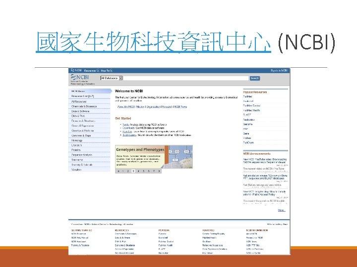 國家生物科技資訊中心 (NCBI)