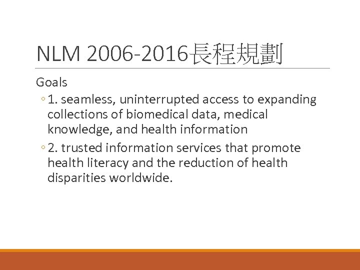 NLM 2006 -2016長程規劃 Goals ◦ 1. seamless, uninterrupted access to expanding collections of biomedical