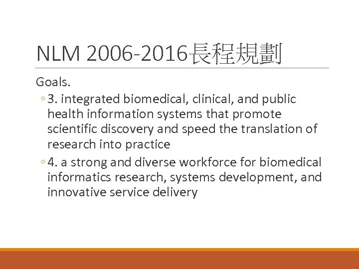 NLM 2006 -2016長程規劃 Goals. ◦ 3. integrated biomedical, clinical, and public health information systems