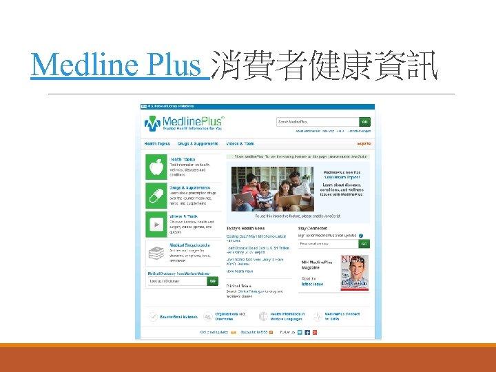 Medline Plus 消費者健康資訊