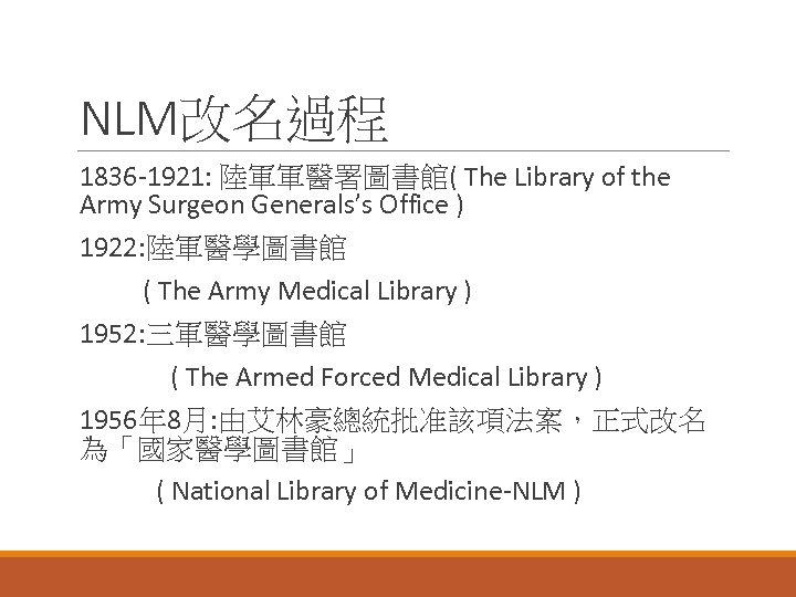 NLM改名過程 1836 -1921: 陸軍軍醫署圖書館( The Library of the Army Surgeon Generals's Office ) 1922: