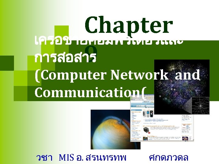 Chapter เครอขายคอมพวเตอรและ 9 การสอสาร (Computer Network and Communication( วชา MIS อ. สรนทรทพ ศกดภวดล