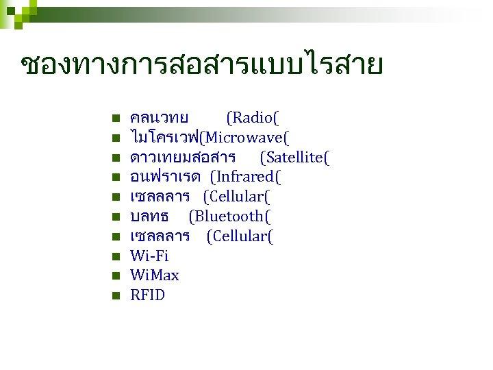 ชองทางการสอสารแบบไรสาย n n n n n คลนวทย (Radio( ไมโครเวฟ(Microwave( ดาวเทยมสอสาร (Satellite( อนฟราเรด (Infrared( เซลลลาร