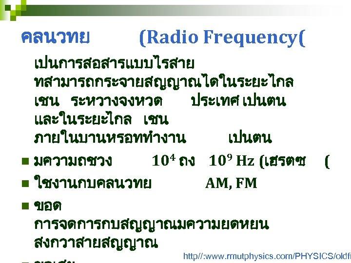คลนวทย (Radio Frequency( เปนการสอสารแบบไรสาย ทสามารถกระจายสญญาณไดในระยะไกล เชน ระหวางจงหวด ประเทศ เปนตน และในระยะไกล เชน ภายในบานหรอททำงาน เปนตน n