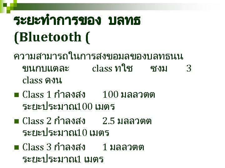 ระยะทำการของ บลทธ (Bluetooth ( ความสามารถในการสงขอมลของบลทธนน ขนกบแตละ class ทใช ซงม 3 class ดงน n Class
