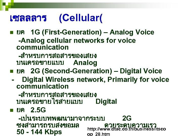เซลลลาร (Cellular( ยค 1 G (First-Generation) – Analog Voice -Analog cellular networks for voice