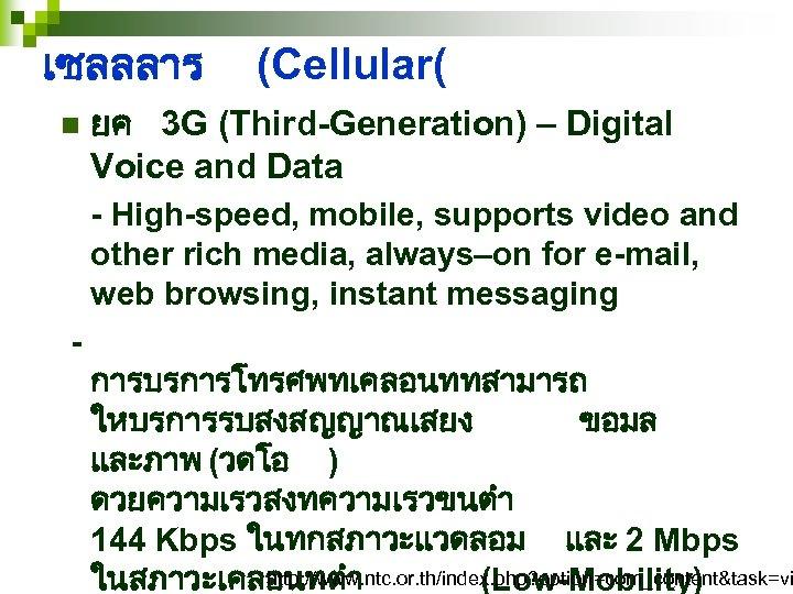 เซลลลาร n (Cellular( ยค 3 G (Third-Generation) – Digital Voice and Data - High-speed,