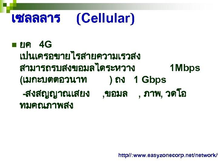 เซลลลาร n (Cellular) ยค 4 G เปนเครอขายไรสายความเรวสง สามารถรบสงขอมลไดระหวาง 1 Mbps (เมกะบตตอวนาท ) ถง 1