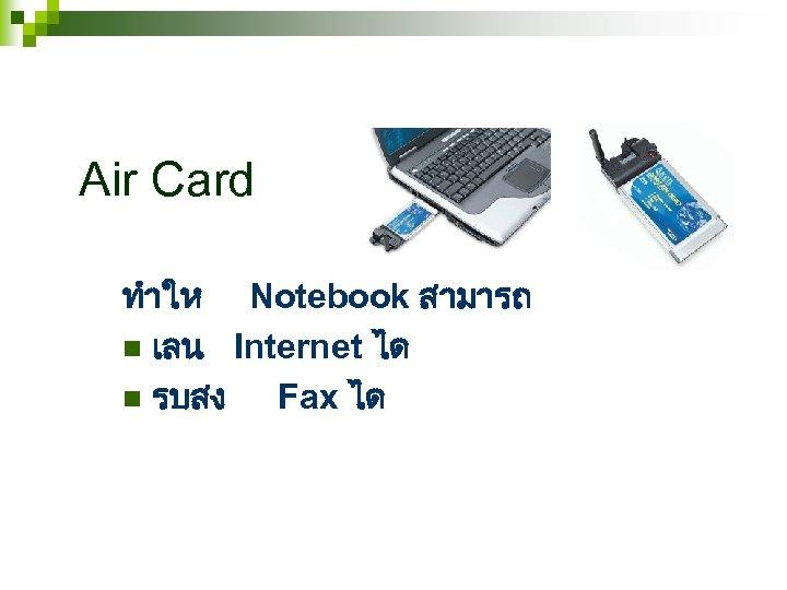 Air Card ทำให Notebook สามารถ n เลน Internet ได n รบสง Fax ได