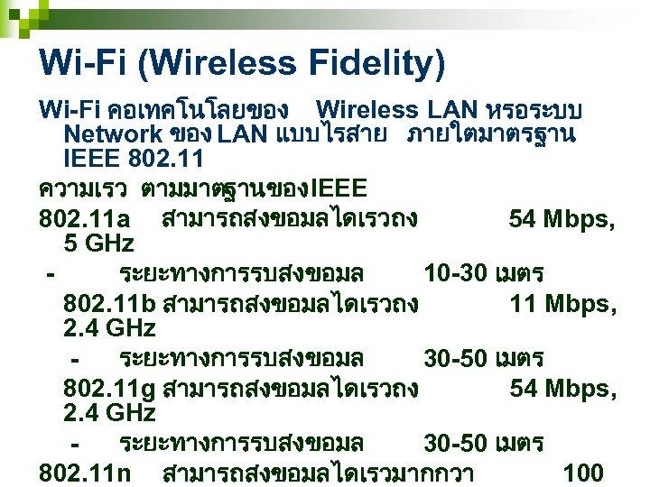 Wi-Fi (Wireless Fidelity) Wi-Fi คอเทคโนโลยของ Wireless LAN หรอระบบ Network ของ LAN แบบไรสาย ภายใตมาตรฐาน IEEE