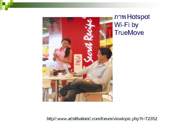 ภาพ Hotspot Wi-Fi by True. Move http//: www. adslthailand. com/forum/viewtopic. php? t=72352