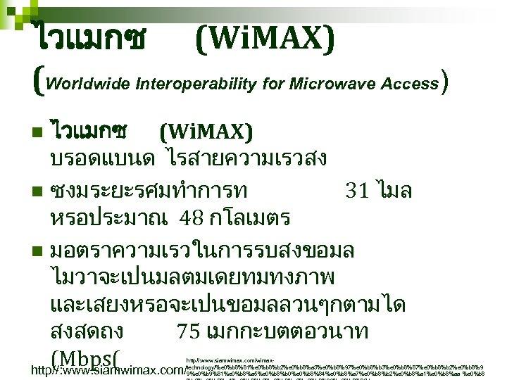 ไวแมกซ (Wi. MAX) (Worldwide Interoperability for Microwave Access) ไวแมกซ (Wi. MAX) บรอดแบนด ไรสายความเรวสง n