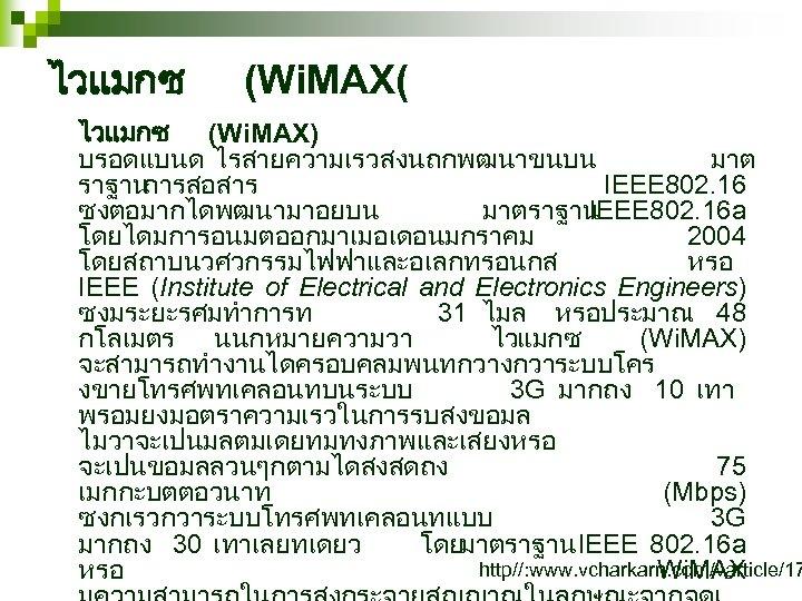 ไวแมกซ (Wi. MAX( ไวแมกซ (Wi. MAX) บรอดแบนด ไรสายความเรวสงนถกพฒนาขนบน มาต ราฐาน การสอสาร IEEE 802. 16