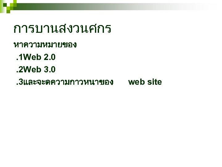 การบานสงวนศกร หาความหมายของ. 1 Web 2. 0. 2 Web 3. 0. 3และจะดความกาวหนาของ web site