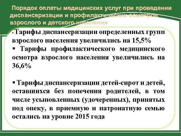 Порядок оплаты медицинских услуг при проведении диспансеризации и профилактических осмотров взрослого и детского населения