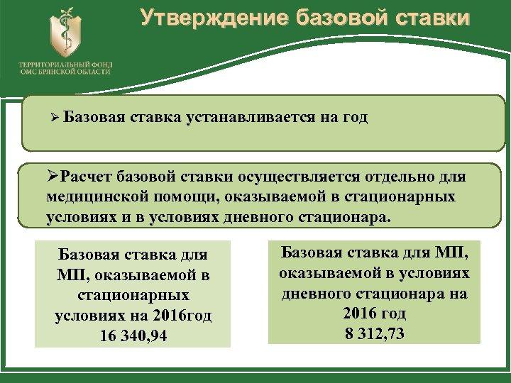 Утверждение базовой ставки Ø Базовая ставка устанавливается на год ØРасчет базовой ставки осуществляется отдельно