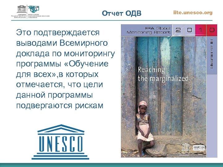 Отчет ОДВ Это подтверждается выводами Всемирного доклада по мониторингу программы «Обучение для всех»