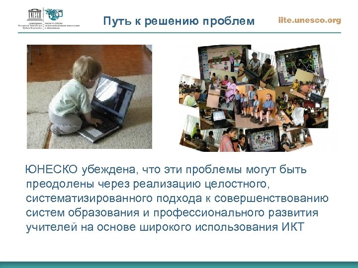 Путь к решению проблем ЮНЕСКО убеждена, что эти проблемы могут быть преодолены через реализацию