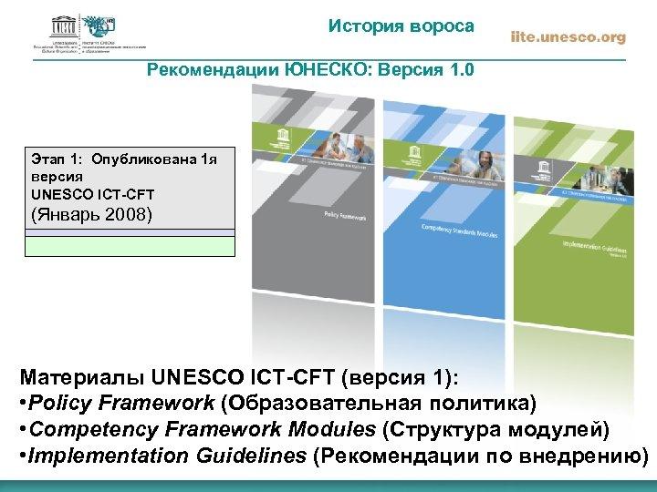 История вороса Рекомендации ЮНЕСКО: Версия 1. 0 Этап 1: Опубликована 1 я версия UNESCO