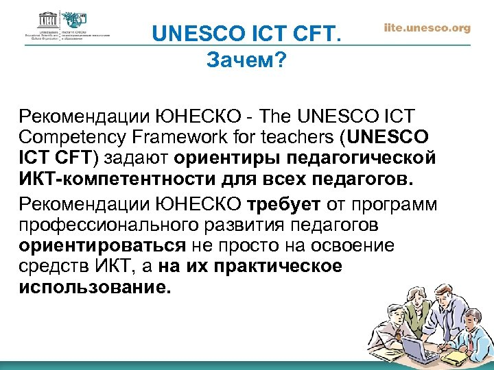UNESCO ICT CFT. Зачем? Рекомендации ЮНЕСКО - The UNESCO ICT Competency Framework for teachers