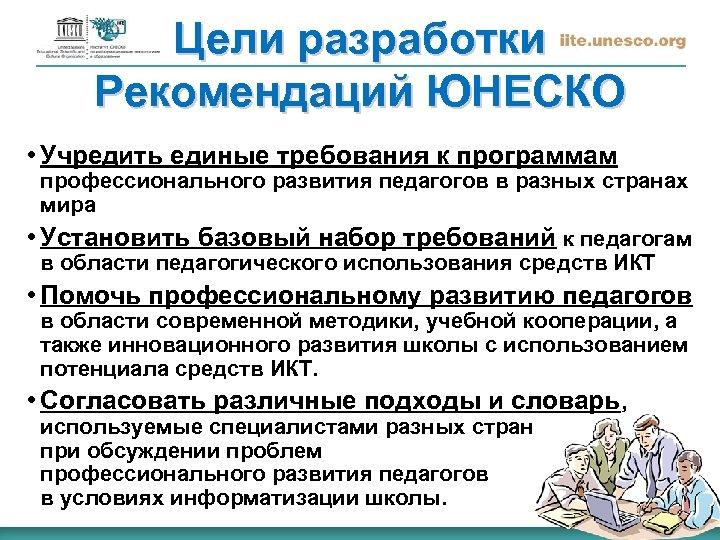Цели разработки Рекомендаций ЮНЕСКО • Учредить единые требования к программам профессионального развития педагогов в
