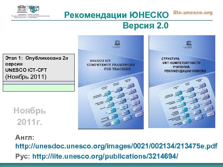 Рекомендации ЮНЕСКО Версия 2. 0 Этап 1: Опубликована 2 я версия UNESCO ICT-CFT (Ноябрь