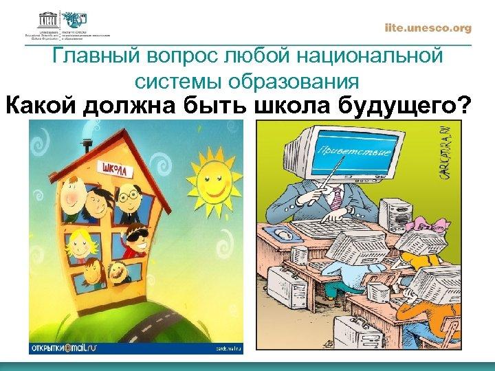 Главный вопрос любой национальной системы образования Какой должна быть школа будущего?