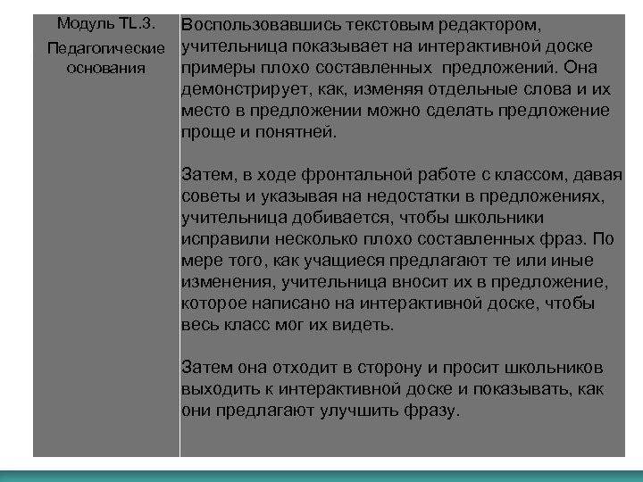 Модуль TL. 3. Воспользовавшись текстовым редактором, Педагогические учительница показывает на интерактивной доске основания примеры