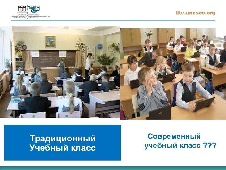 Традиционный Учебный класс Современный учебный класс ? ? ?