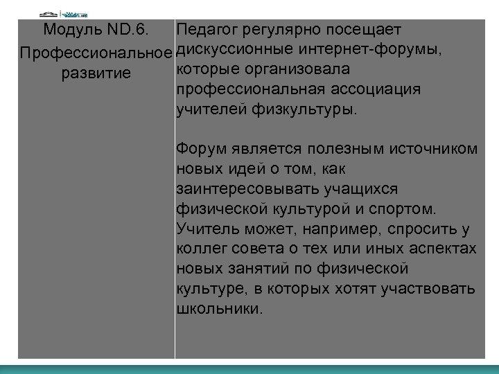 Модуль ND. 6. Педагог регулярно посещает Профессиональное дискуссионные интернет-форумы, которые организовала развитие профессиональная ассоциация