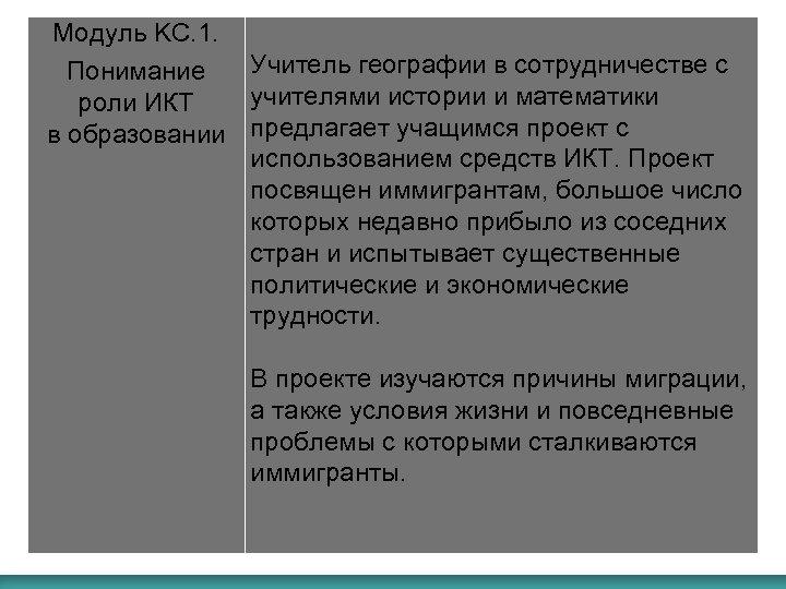 Модуль KC. 1. Понимание Учитель географии в сотрудничестве с учителями истории и математики роли