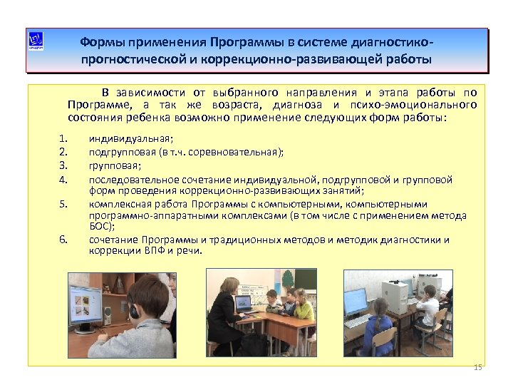 Формы применения Программы в системе диагностикопрогностической и коррекционно-развивающей работы В зависимости от выбранного направления
