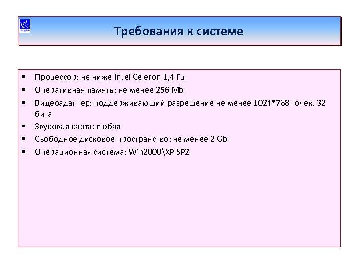 Требования к системе § § § Процессор: не ниже Intel Celeron 1, 4 Гц