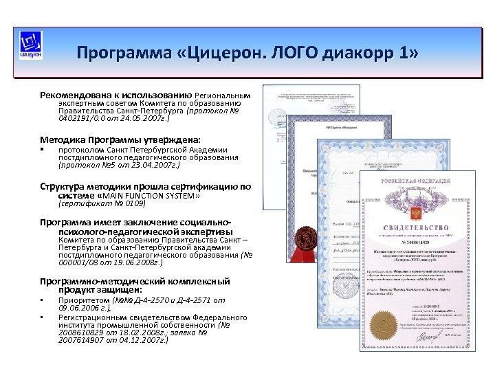 Программа «Цицерон. ЛОГО диакорр 1» Рекомендована к использованию Региональным экспертным советом Комитета по образованию