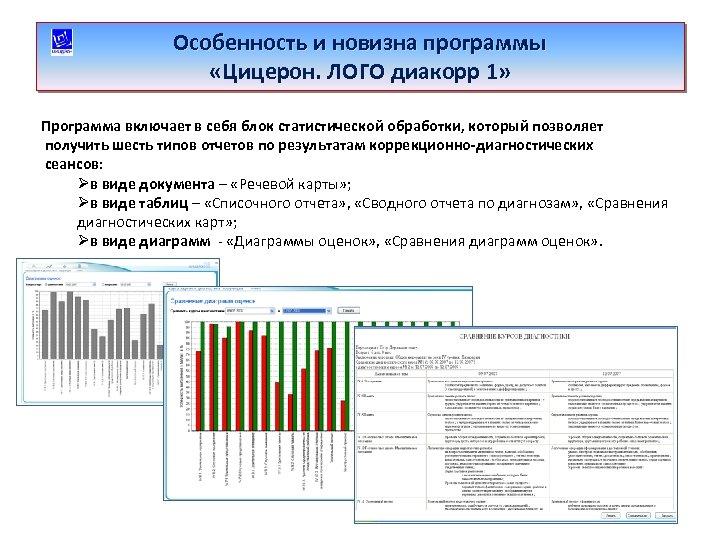 Особенность и новизна программы «Цицерон. ЛОГО диакорр 1» Программа включает в себя блок статистической