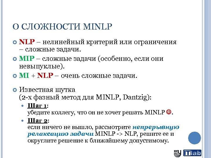 О СЛОЖНОСТИ MINLP – нелинейный критерий или ограничения – сложные задачи. MIP – сложные