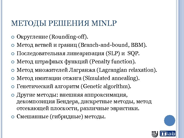 МЕТОДЫ РЕШЕНИЯ MINLP Округление (Rounding-off). Метод ветвей и границ (Branch-and-bound, BBM). Последовательная линеаризация (SLP)