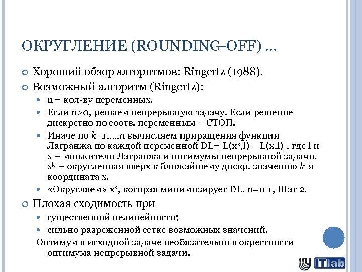 ОКРУГЛЕНИЕ (ROUNDING-OFF) … Хороший обзор алгоритмов: Ringertz (1988). Возможный алгоритм (Ringertz): n = кол-ву