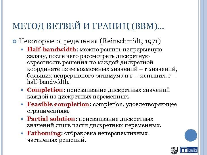 МЕТОД ВЕТВЕЙ И ГРАНИЦ (BBM)… Некоторые определения (Reinschmidt, 1971) Half-bandwidth: можно решить непрерывную задачу,