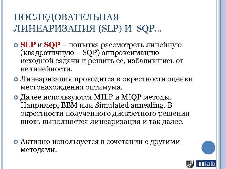 ПОСЛЕДОВАТЕЛЬНАЯ ЛИНЕАРИЗАЦИЯ (SLP) И SQP… SLP и SQP – попытка рассмотреть линейную (квадратичную –