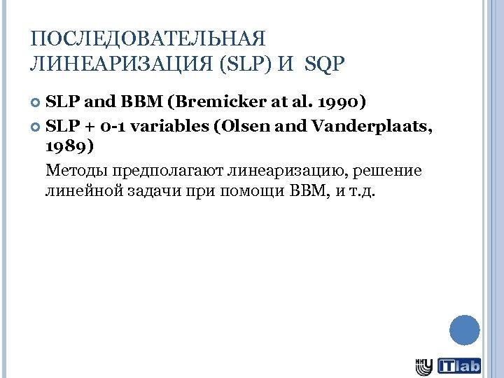 ПОСЛЕДОВАТЕЛЬНАЯ ЛИНЕАРИЗАЦИЯ (SLP) И SQP SLP and BBM (Bremicker at al. 1990) SLP +