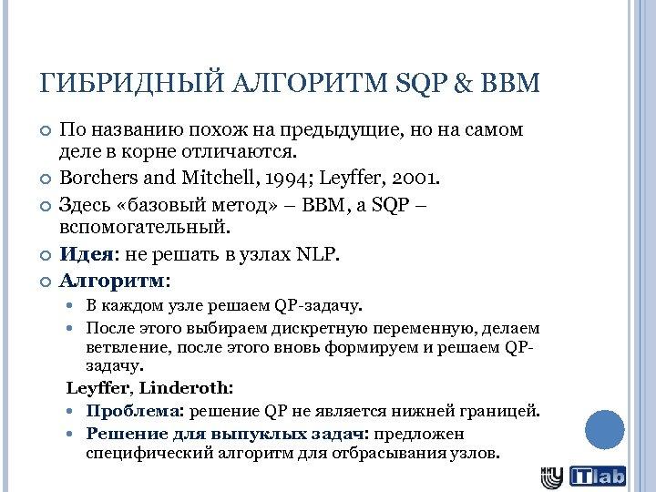 ГИБРИДНЫЙ АЛГОРИТМ SQP & BBM По названию похож на предыдущие, но на самом деле