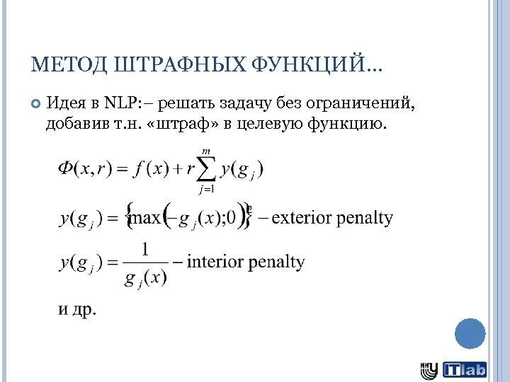 МЕТОД ШТРАФНЫХ ФУНКЦИЙ… Идея в NLP: – решать задачу без ограничений, добавив т. н.