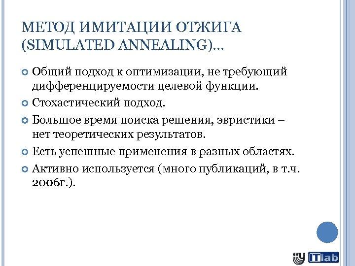 МЕТОД ИМИТАЦИИ ОТЖИГА (SIMULATED ANNEALING)… Общий подход к оптимизации, не требующий дифференцируемости целевой функции.