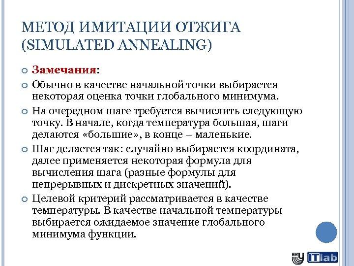 МЕТОД ИМИТАЦИИ ОТЖИГА (SIMULATED ANNEALING) Замечания: Обычно в качестве начальной точки выбирается некоторая оценка