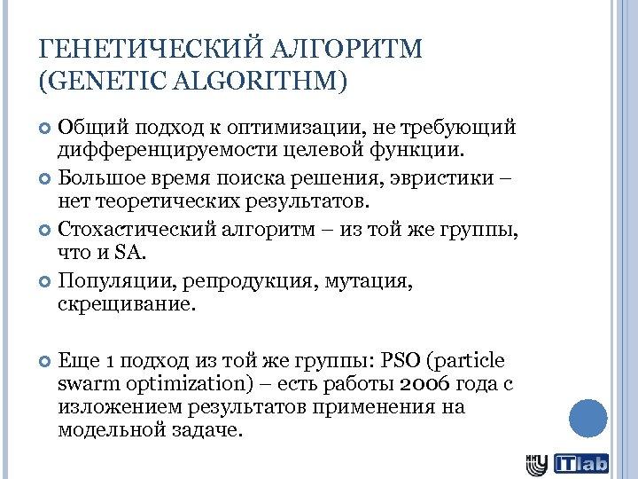 ГЕНЕТИЧЕСКИЙ АЛГОРИТМ (GENETIC ALGORITHM) Общий подход к оптимизации, не требующий дифференцируемости целевой функции. Большое