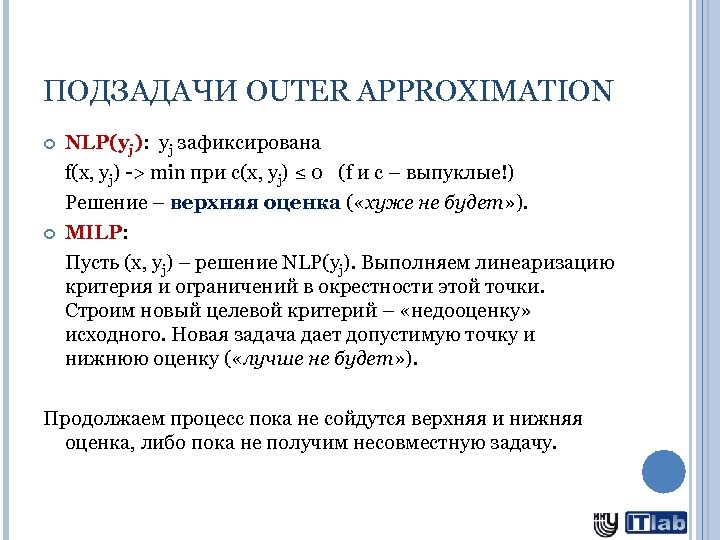 ПОДЗАДАЧИ OUTER APPROXIMATION NLP(yj): yj зафиксирована f(x, yj) -> min при с(x, yj) ≤