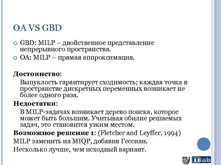 OA VS GBD: MILP – двойственное представление непрерывного пространства. OA: MILP – прямая аппроксимация.