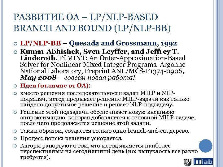 РАЗВИТИЕ OA – LP/NLP-BASED BRANCH AND BOUND (LP/NLP-BB) LP/NLP-BB – Quesada and Grossmann, 1992